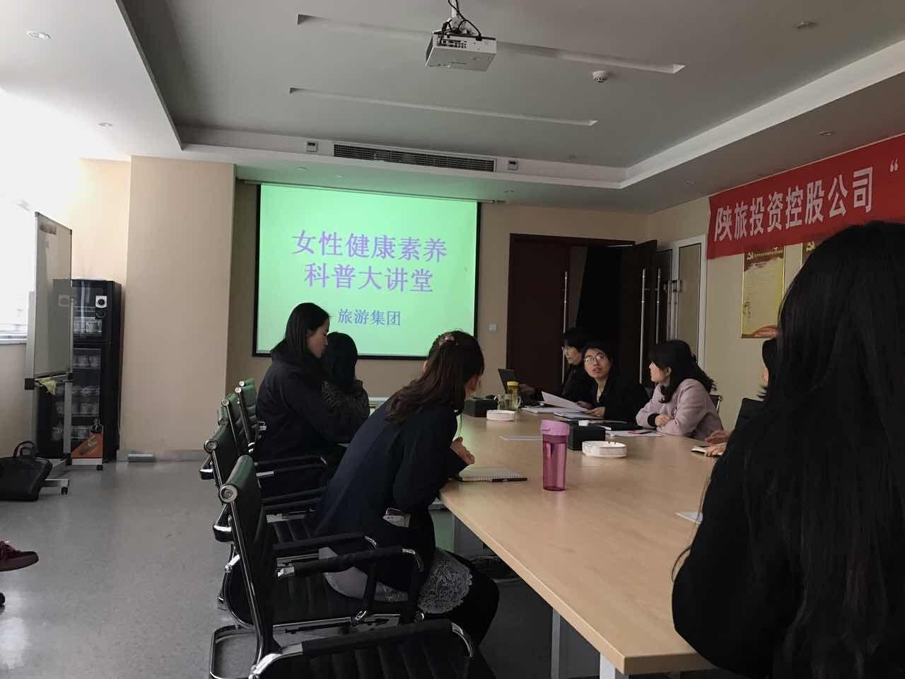 """[工会活动]投资控股公司举办""""精致生活,魅力女性"""" 关爱女职工健康讲座"""